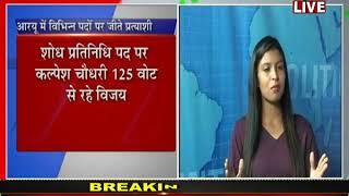 Khas Khabar | जयपुर: छात्रसंघ चुनाव 2019 के आए परिणाम, आरयू में निर्दलीय पूजा वर्मा बनी अध्यक्ष