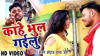 #Ajay Andaz ,Pal Ji को #Seema Pal ने प्यार में दिया धोखा - Bhojpuri Superhit Sad Song 2019