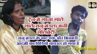 #Ranu Mandal के बाद एक और वीडियो हुआ वायरल एक भिखारी आदमी के आवाज में जादू  Varile Video