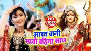 HD VIDEO - आवत बानी सातो बहिना साथ | Dujja Ujjawal | Hit Bhojpuri Devi Geet 2019