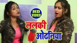 Dimpal Singh Live Dance - ललकी ओढनिया - Lalki Odhaniya - Khesari Lal Yadav - Bhojpuri Songs 2019