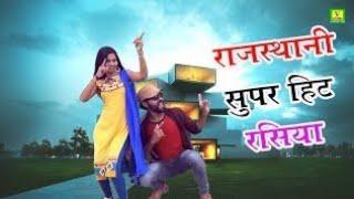 डीजे पर सबसे ज्यादा चलने वाला रसिया  ll Mero mind tope dipend ll New Rajasthani Gurjar Rasiya 2019