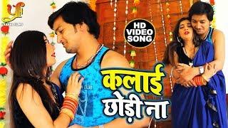 आ गया #Guddu Pathak का HIT BHOJPURI VIDEO SONG   कलाई छोड़ी  ना   Kalai chhodi Na   HIT BHOJPURI SONG