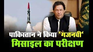 पाकिस्तान ने किया 'गजनवी' मिसाइल का परीक्षण