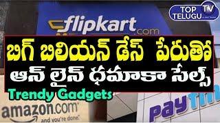 Titled Big Billion Days Online Dhamaka Sales In Online Marketing | Trendy Gadgets | Top Telugu TV