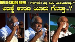 Big breaking News :: ಗಳಗಳನೇ ಅತ್ತ ಸಿಎಂ ಯಡಿಯೂರಪ್ಪ..!? ಅದಕ್ಕೆ ಕಾರಣ ಯಾರು ಗೊತ್ತಾ...?