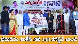 Shiva 143 Movie Poster Launch With Pocharam Srinivas & Prudhvi Raj | Sagar Sailesh
