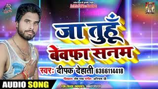 Superhit Sad Song 2019 - जा तुहूँ बेवफ़ा सनम  - Depak Dehati - New bhojpuri Song 2019