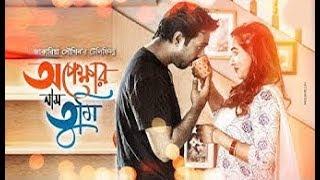 Eid Romantic Telefilm: Opekkhar Nam Tumi | অপেক্ষার নাম তুমি | Apurba, Mamo