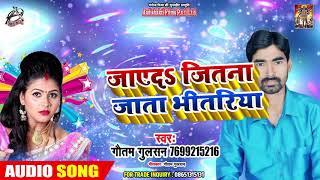 Gautam Gulshan का सबसे हिट गाना 2019 - लुटे में लहरिया हो - Bhojpuri Hit Songs 2019 new