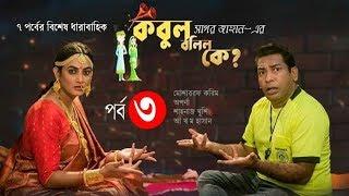 Bangla Eid Natok Kabul Bolillo K Part -03 কবুল বলিল কে? | Mosharraf Karim, A.K.M Hasan, Arpona Ghosh