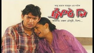 Eid Natok Trust Me | ট্রাস্ট মি | Chonchol Chowdhury, Nusrat Imrose Tisha