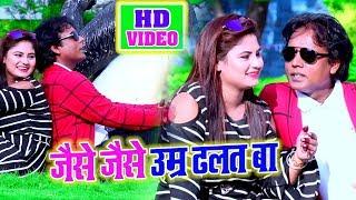 जैसे जैसे उम्र ढ़लत बा - Shankar Shawan - Jaise Jaise Umrh Dhalat Ba - Latest Bhojpuri Songs 2019