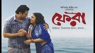 Eid Romantic Telefilm: Fera  | ফেরা  | Rownak Hasan, Vabna, Emon,