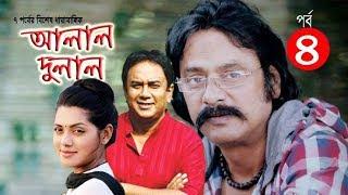 Bangla Eid Natok Alal Dulal Part -04 আলাল দুলাল | Salauddin Lavlu, Jahid Hasan, Saju Khadem, Tisha