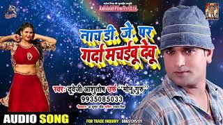 नाच D.J. पर गर्दा मचइबू देवू - Dubey Ji Ashutosh - Superhit Bhojpuri Songs 2019 new