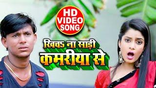 HD VIDEO - Mohan Lal Tiwari - खिचs ना साड़ी कमरिया से -  Bhojpuri Hit Song 2019
