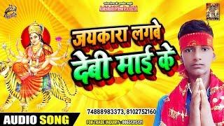 जयकारा लगबे देवी माई के - Sanam Pyare - Jaikara Lagbe Devi Maai Ke - New Bhojpuri Songs 2019