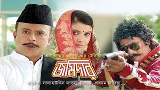 Eid Romantic Telefilm: jumidar  | জমিদার   | Riaz ,Salauddin Lavlu,sabnam fariya