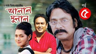 Bangla Eid Natok Alal Dulal Part -05 আলাল দুলাল | Salauddin Lavlu, Jahid Hasan, Saju Khadem, Tisha