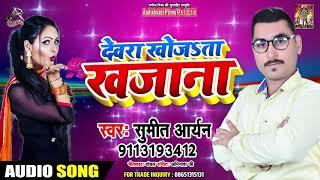 आ गया Sumit Aryan का Superhit Songs - देवरा खोजsता खजाना - New Bhojpuri Songs 2019