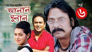 Bangla Eid Natok Alal Dulal Part -06 আলাল দুলাল | Salauddin Lavlu, Jahid Hasan, Saju Khadem, Tisha