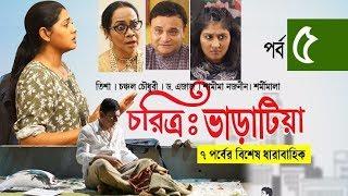 Eid Natok Chorittro Bharatia Part -05 চরিত্র ভাড়াটিয়া | Chonchol Chowdhury, Nusrat Imrose Tisha