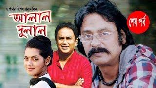 Bangla Eid Natok Alal Dulal Part -07 আলাল দুলাল | Salauddin Lavlu, Jahid Hasan, Saju Khadem, Tisha