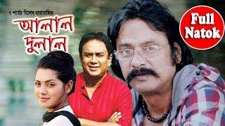 Bangla Eid Natok Alal Dulal Part -01 To 07 আলাল দুলাল | Salauddin Lavlu, Jahid Hasan, Tisha
