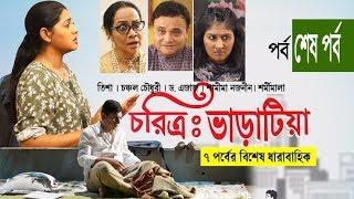 Eid Natok Chorittro Bharatia Part -07 চরিত্র ভাড়াটিয়া | Chonchol Chowdhury, Nusrat Imrose Tisha