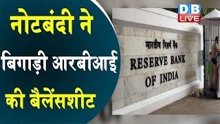 नोटबंदी ने बिगाड़ी RBI की बैलेंसशीट | जालान कमेटी की रिपोर्ट में हुआ खुलासा | #DBLIVE