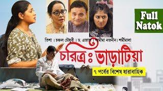 Eid Natok Chorittro Bharatia Part -01 To 7 চরিত্র ভাড়াটিয়া | Chonchol Chowdhury, Nusrat Imrose Tisha
