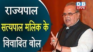 राज्यपाल सत्यपाल मलिक के विवादित बोल | Satya Pal Malik | #DBLIVE