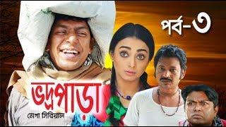 Bangla Comedy Natok Vadro Para Part 03 Ft Chanchol chowdhury Arfan Ahmed