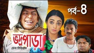 Bangla Comedy Natok Vadro Para Part 04 Ft Chanchol chowdhury Arfan Ahmed