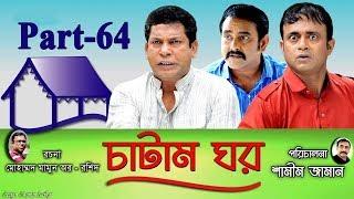 Bangla Natok Chatam Ghor Part -64 চাটাম ঘর   Mosharraf Karim, A.K.M Hasan, Shamim Zaman