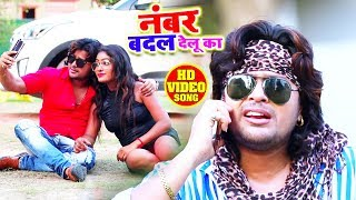 HD VIDEO -  नंबर बदल देलू का - #Vishal Gagan New Bhojpuri Song - Number Badal Delu Ka - New Song