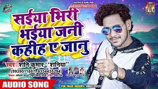 सईया भिरी भईया जनी काहीह ए जानू - Shani Kumar Shaniya , #Antra Singh Priyanka - Bhojpuri Songs New