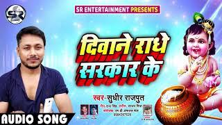 Krishna Bhajan - Deewane Radhe Sarkar Ke - Sudhir Rajput - Sajan Mishra - Bhakti Songs