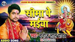 #Manoj_Lal_Yadav का 2018 का New भोजपुरी देवी गीत - सीमा पे मईया - Seema Pe Maiya - Navratri Songs