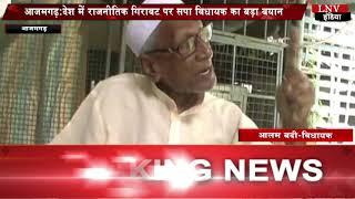 आजमगढ़:देश में राजनीतिक गिरावट पर सपा विधायक का बड़ा बयान