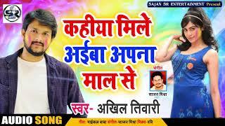 कहिया मिले अईबा अपना माल से - Mile Kab Aaiba Maal Se - Akhil Tiwari - Bhojpuri Holi Songs 2019