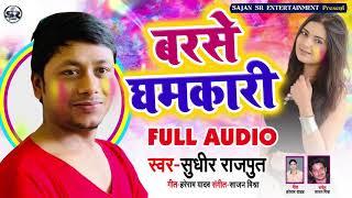#Sudhir Rajput का New भोजपुरी #पारम्परिक Holi Song - बरसे घमकारी - Bhojpuri Holi Songs