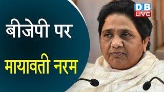 BJP पर Mayawati नरम |  मायावती की नरमी पर चर्चा तेज़ | Mayawati latest news | BJP News | #DBLIVE