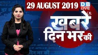 29 Aug 2019 | दिनभर की बड़ी ख़बरें | Today's News Bulletin | Hindi News India |Top News | #DBLIVE