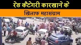 Red category factory के खिलाफ महासंग्राम, जम्मू-पठानकोट NH बंद कर दी कड़ी चेतावनी
