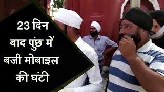 23 दिन बाद पुंछ में बजी BSNL मोबाइल की घंटी, लोगों में ख़ुशी की लहर