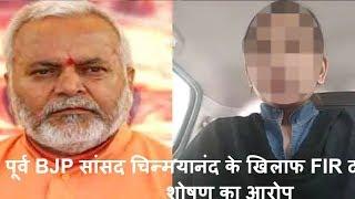 पूर्व BJP सांसद चिन्मयानंद के खिलाफ FIR दर्ज, शोषण का आरोप लगाने वाली लड़की के गायब होने का है मामला