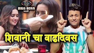 Shivani Birthday Celebration In House | Bigg Boss MArathi 2 Latest Update