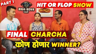 Bigg Boss Marathi 2 WINNER Charcha | HIT OR FLOP Season | Shiv, Veena, Aroh, Kishori, Neha, Shivani